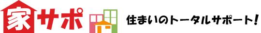 家サポ(株式会社ホームサポート)